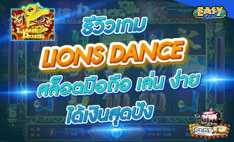 รีวิวเกม LIONS DANCE จากค่าย slotxo