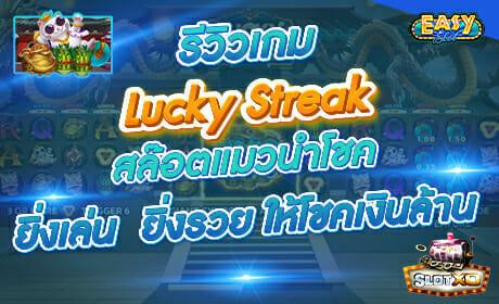 รีวิวเกม Lucky Streak จากค่าย slotxo