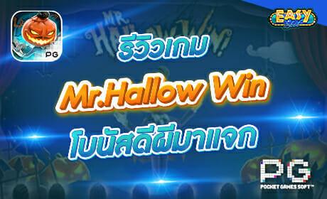Mr.Hallow Win จาก PG Slot