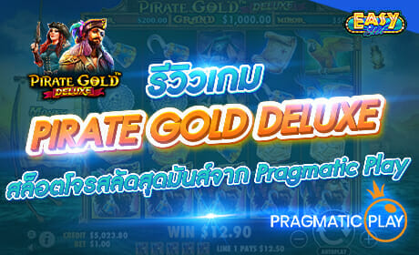 PIRATE GOLD DELUXE จาก Pragmatic Play