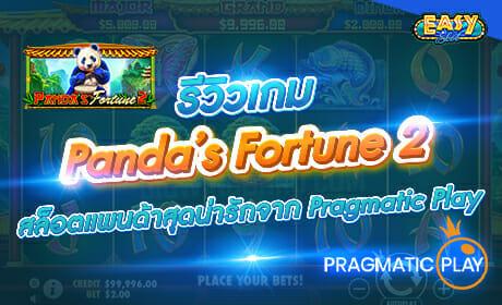 Panda's Fortune 2 จาก Pragmatic Play