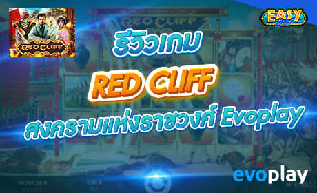 Red Cliff จาก Evoplay
