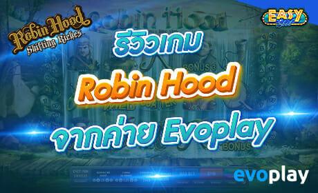 รีวิวเกม Robin Hoodจากค่าย Evoplay
