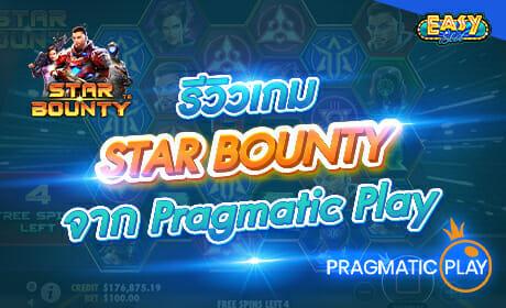 รีวิวเกม STAR BOUNTY จากค่าย PRAGMATIC PLAY