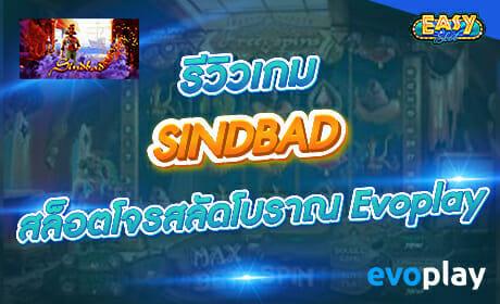 รีวิวเกม SINDBAD จากค่าย EVOPLAY