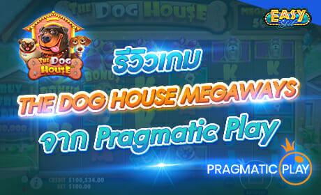 รีวิวเกม THE DOG HOUSE MEGAWAYS จากค่าย PRAGMATIC PLAY