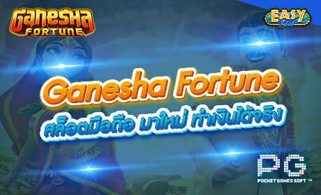รีวิวเกม Ganesha Fortune จากค่าย PG SLOT