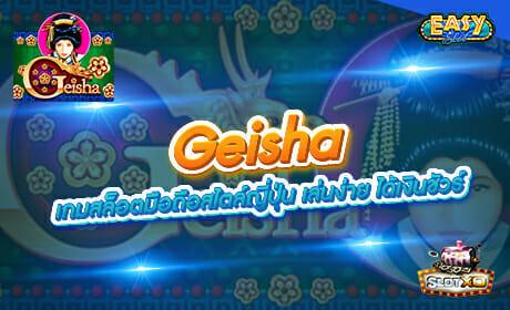 รีวิวเกม Geisha จากค่าย slotxo