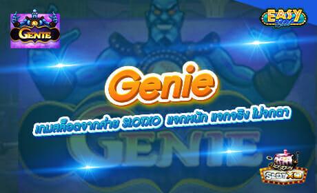 รีวิวเกม Genie จากค่าย slotxo