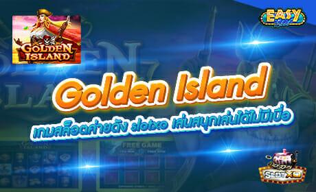 รีวิวเกม Golden Island จากค่าย slotxo
