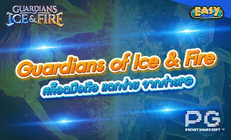 รีวิวเกม Guardians of Ice & Fire จากค่าย PG SLOT