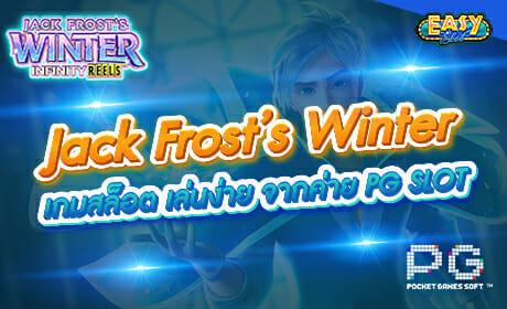 รีวิวเกม Jack Frost's Winter จากค่าย PG SLOT