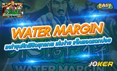 รีวิวเกม WATER MARGIN จากค่าย joker123