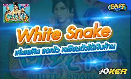 รีวิวเกม White Snake จากค่าย Joker123