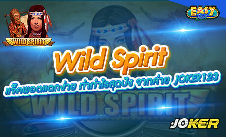 รีวิวเกม Wild Spiritจากค่าย joker123